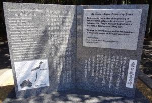 Australia Japan Friendship Stone dedicated 13th February 1995