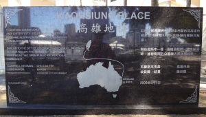 This is another of the friendship stones scattered around SouthBank. This one is from the Taiwanese sister city of Kaohsiun.